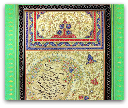 Illuminated Tablet in the Handwriting of Baha'u'llah